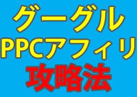PPCググリエイト・280.jpg